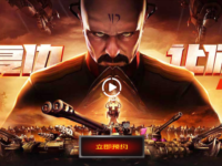 Red Alert Online by Tencent for mobile -what we know so far