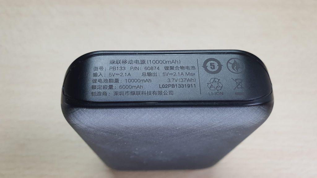 UGreen PB133 Power Bank bottom