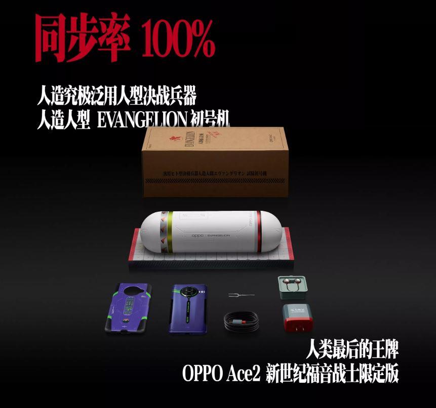 OPPO Ace2 Evangelion