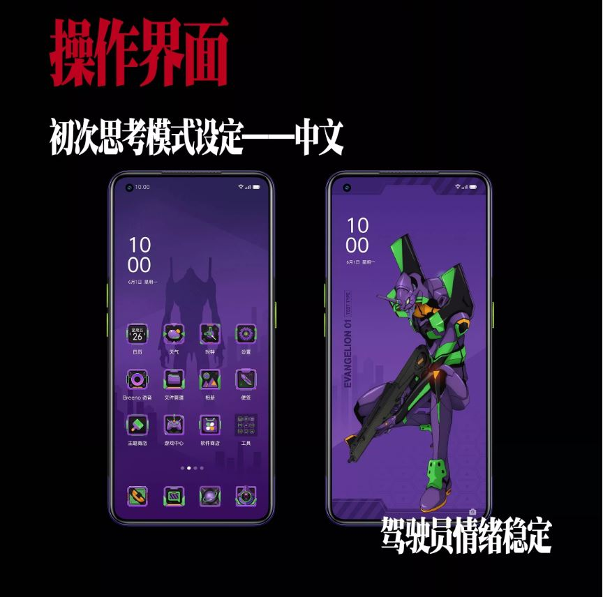 OPPO Ace2 Evangelion images